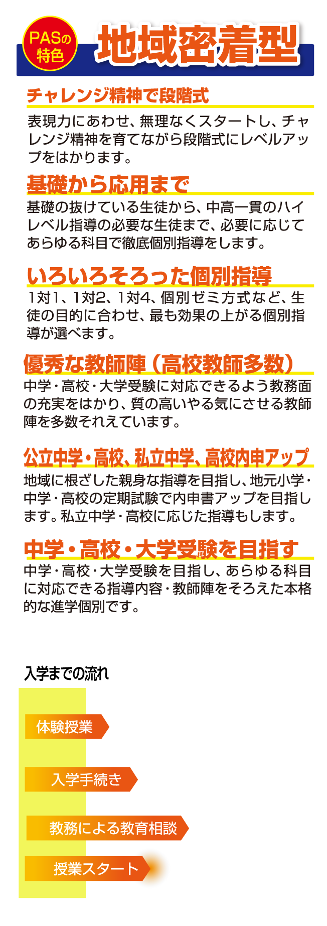 tokusyokum